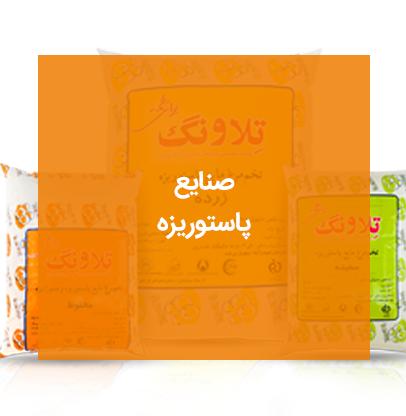 صنایع پاستوریزه تلاونگ