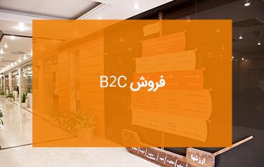 بخش فروش B2C تلاونگ