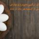 اجزای تخم مرغ و عوارض ناشی از کمبود آن ها در بدن